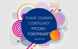 Какие ошибки совершают русскоговорящие?